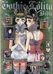 """Okładka """"Gothic and Lolita Bible"""" nr. 4, grafika na okładce autorstwa Mitsukazu Mihary"""